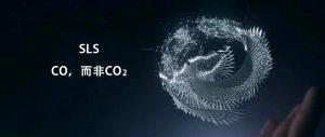 解析:EOS为何采用一氧化碳激光器进行激光烧结
