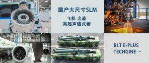 国内打印尺寸超400*400mm的SLM品牌、问题、优势及发展的内在驱动力