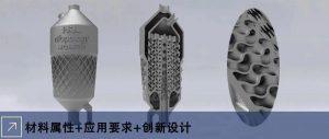 HRL使用高强7A77铝合金探索先进设计和创新应用
