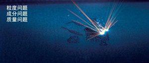 粉末粒度分布和微量元素差异造成的金属3D打印质量问题