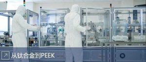 3D打印医疗器械所面临的挑战—灭菌与失效