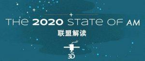 联盟解读:2020年增材制造产业发展趋势展望