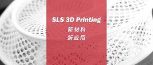 SLS的演变:新技术、新材料和新应用(下)