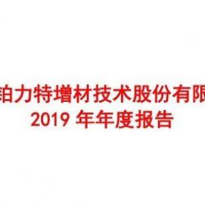 铂力特2019年报:营收3.2亿,归母净利润同比增长29.9%,约为7427万元