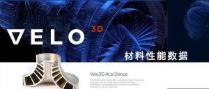VELO3D无支撑金属3D打印材料性能数据报告