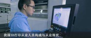 李方正博士:我国增材制造从业人员现状分析