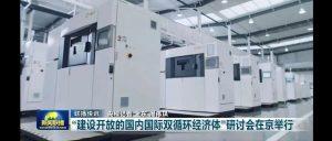 铂力特中期报告:国内金属增材制造技术行业发展状况分析