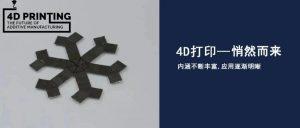 史玉升教授:4D打印智能构件的增材制造技术及应用领域