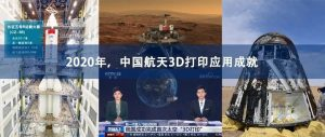 2020年中国航天领域3D打印8大应用成就和案例