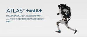 人形机器人十年发展史:3D打印赋予Atlas跳跃和翻腾所需的最佳强度/重量比