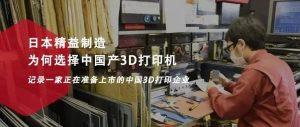 国产专业级FDM设备成功打入日本精密零件加工企业