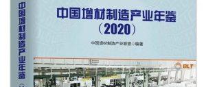 首发!《中国增材制造产业年鉴(2020年)》