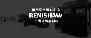 创始人套现,金属3D打印设备商Renishaw将出售公司控制权