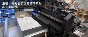 最新:ExOne、DM同时宣布突破铝合金粘结剂喷射3D打印