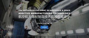 8月,上海将举办中国航空航天增材制造技术发展论坛