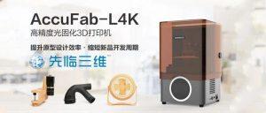先临三维重磅推出高精度光固化3D打印机,助力原型设计和柔性生产