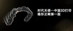 每年1亿个牙模、暴利,中国3D打印隐形矫治第一股时代天使上市既获资本追捧