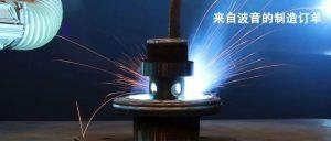 波音的采购合同——成为大尺寸金属3D打印制造商迈入航空航天领域的第一步