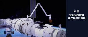 """""""中国擎天巨臂""""——空间站机械臂为在轨增材制造创建无限可能"""
