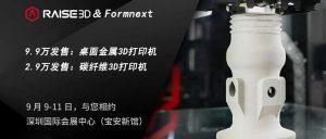 Formnext:Raise3D将以9.9万和2.9万的价格发售桌面金属和碳纤维3D打印机
