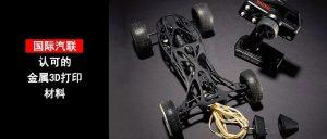 2021年国际汽联认可的3D打印金属材料清单