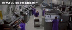 1亿件:使用惠普MJF 3D打印技术生产的零件数量获得重要突破