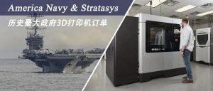 美海军与Stratasys达成25台2000万美元的历史最大政府3D打印机购买交易