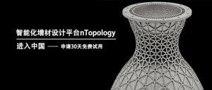 nTopology 进入中国丨参加研讨会,免费试用世界领先的增材设计工具